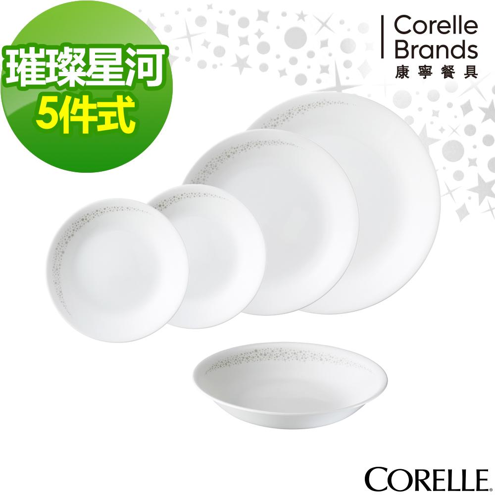 CORELLE康寧璀璨星河餐盤組(E02)