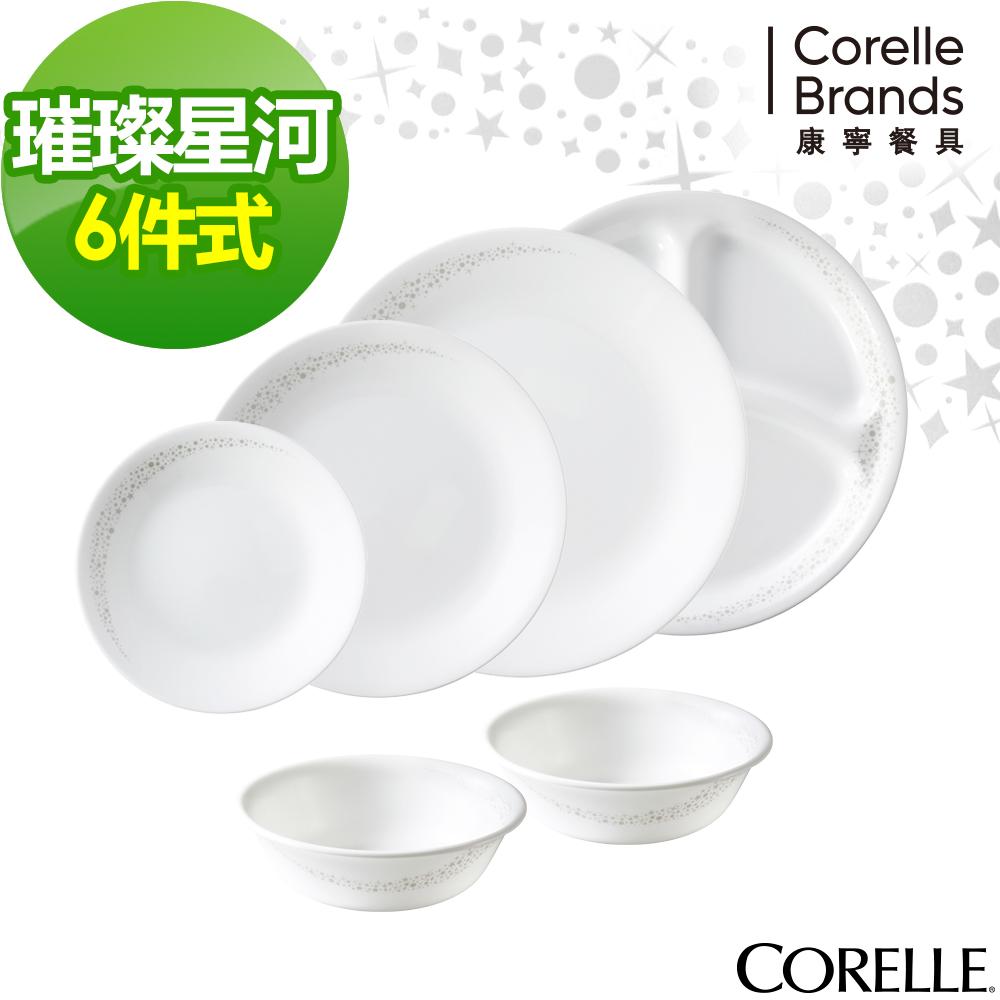 CORELLE康寧璀璨星河餐盤組(F01)