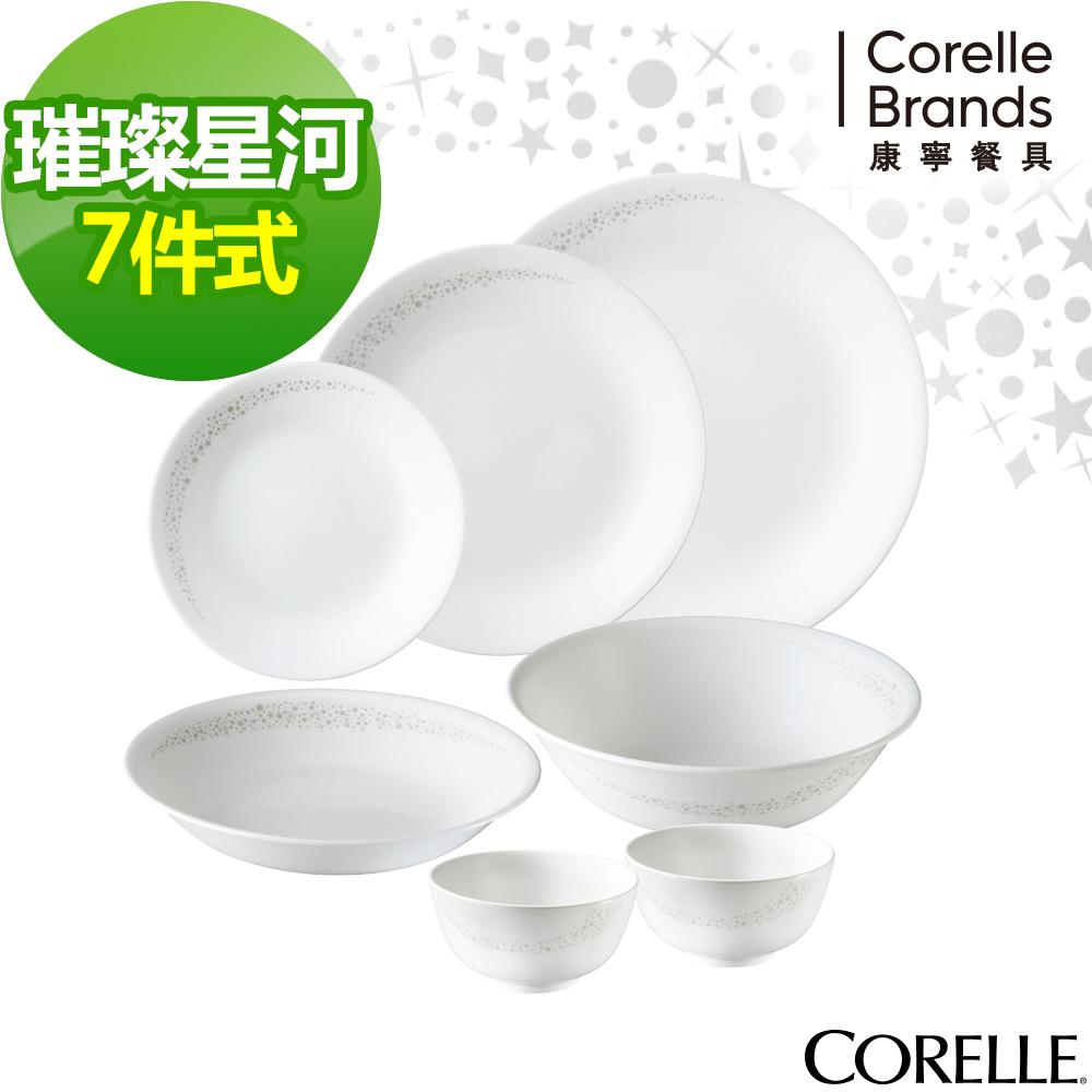 CORELLE康寧璀璨星河餐盤組(G02)