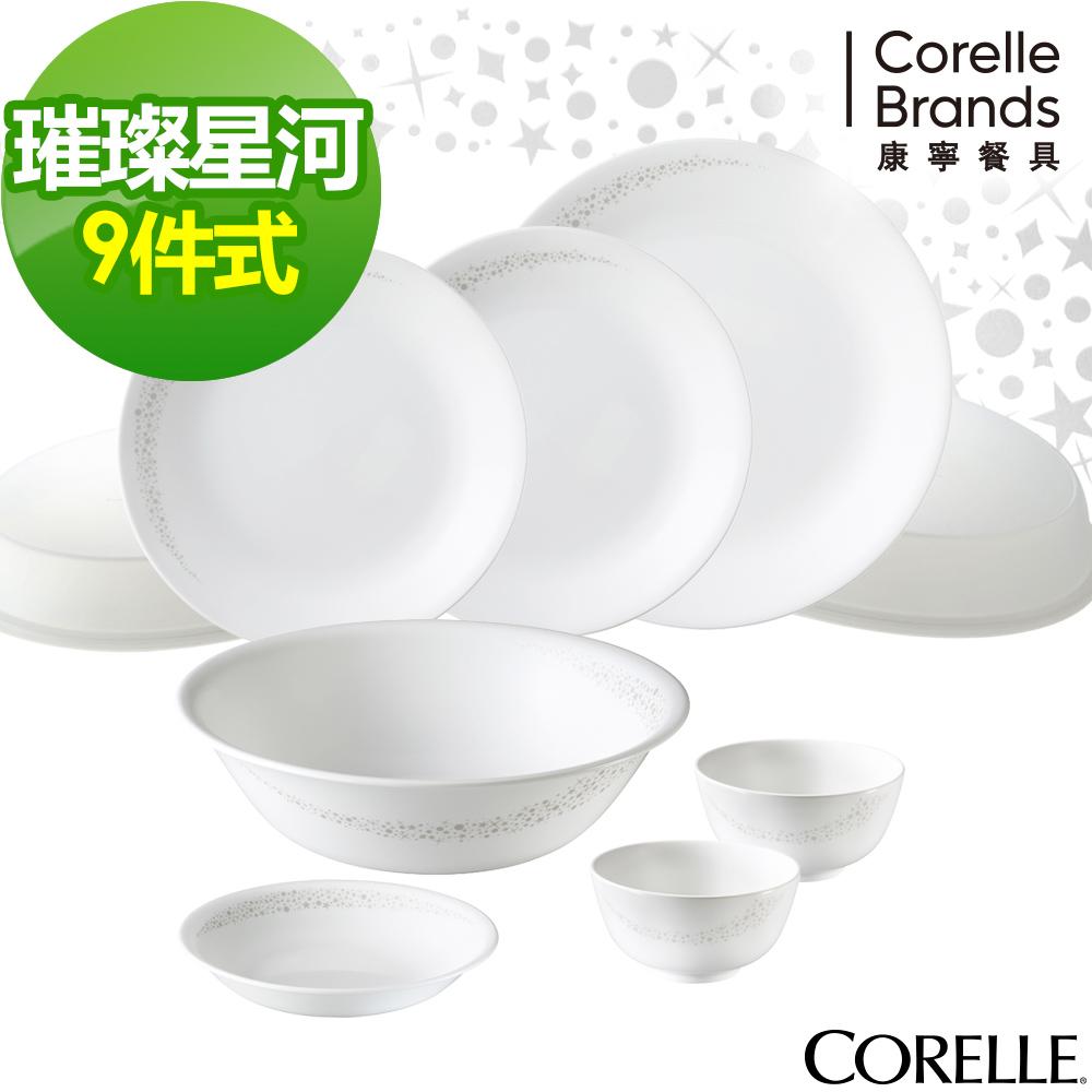 CORELLE康寧璀璨星河餐盤組(I01)
