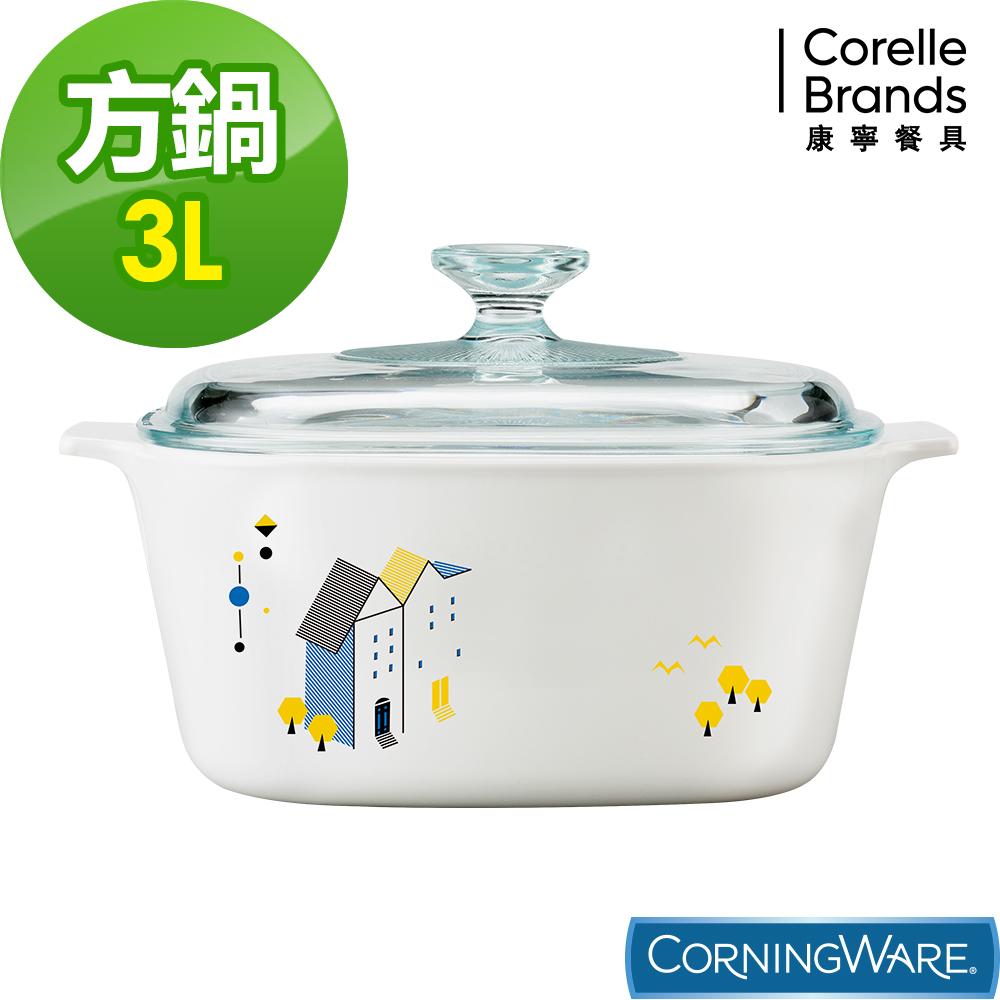CORELLE 康寧丹麥童話 方型康寧鍋3L