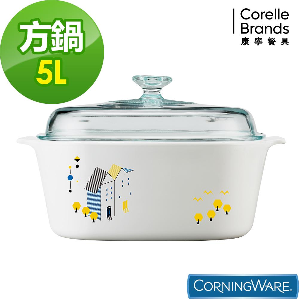CORELLE 康寧丹麥童話方型康寧鍋5L