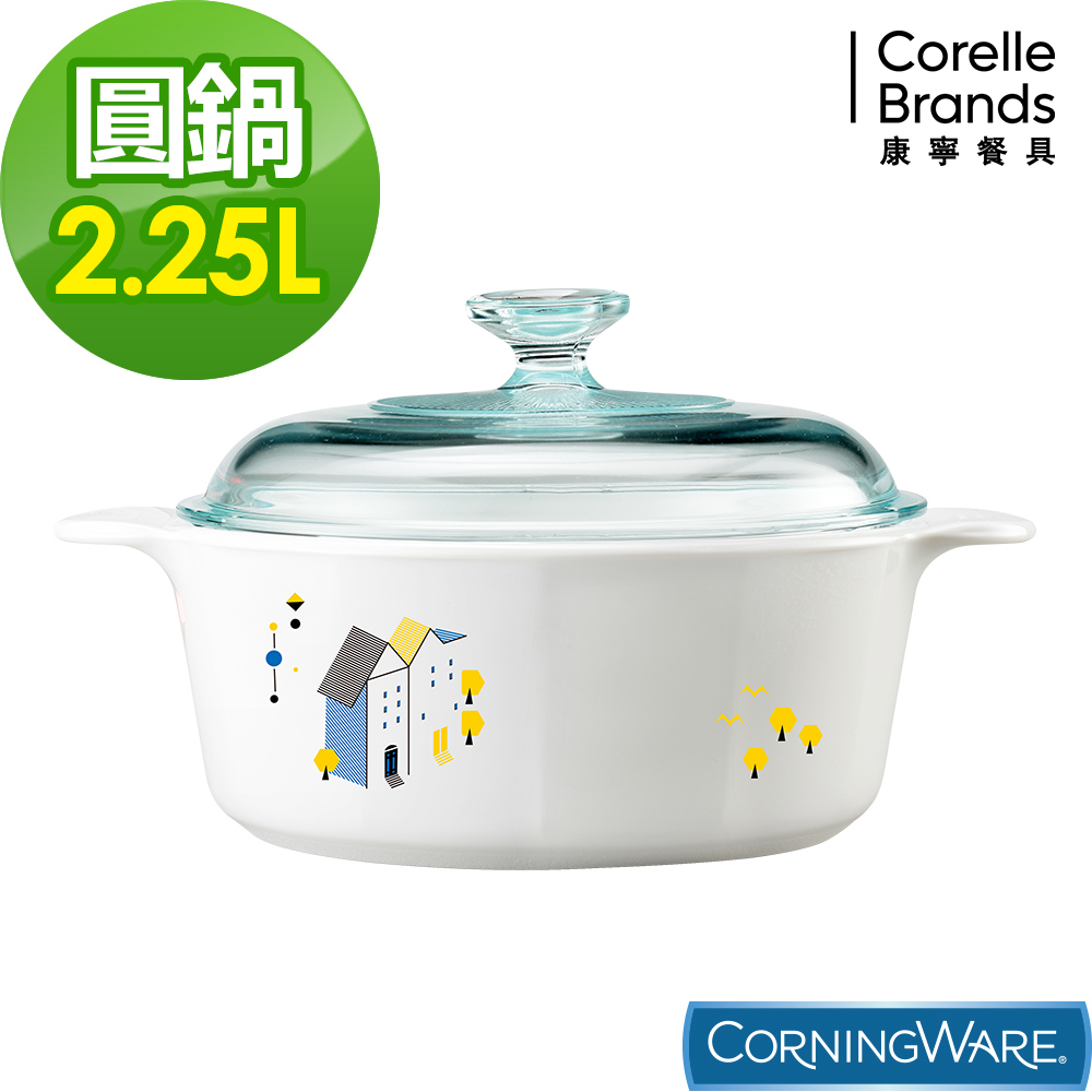 CORELLE 康寧丹麥童話圓型康寧鍋2.2L