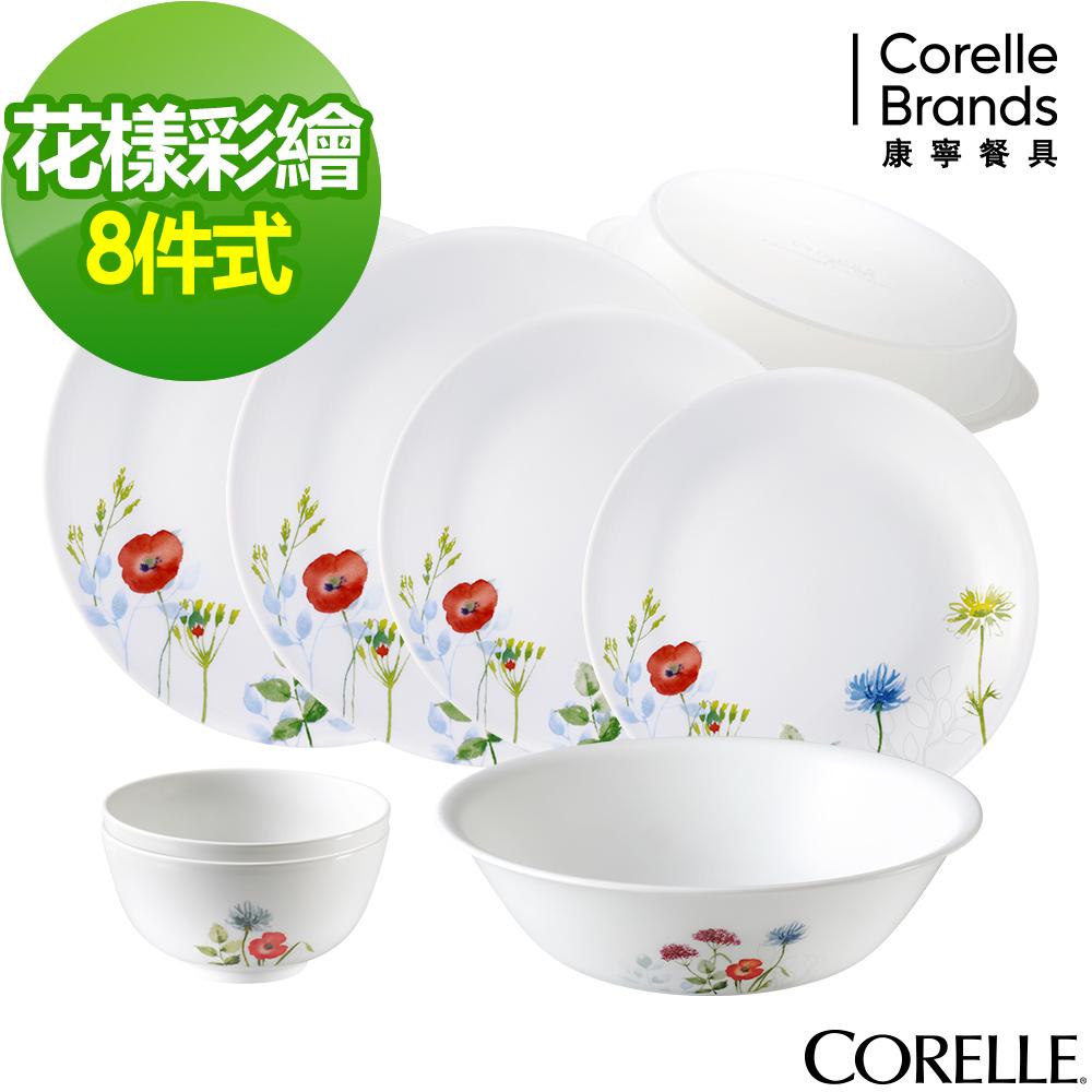 CORELLE康寧花漾彩繪8件式餐盤組(H01)