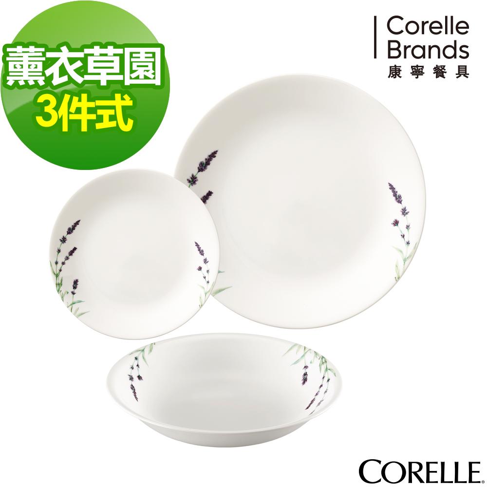 CORELLE康寧 薰衣草園3件式餐盤組-C01