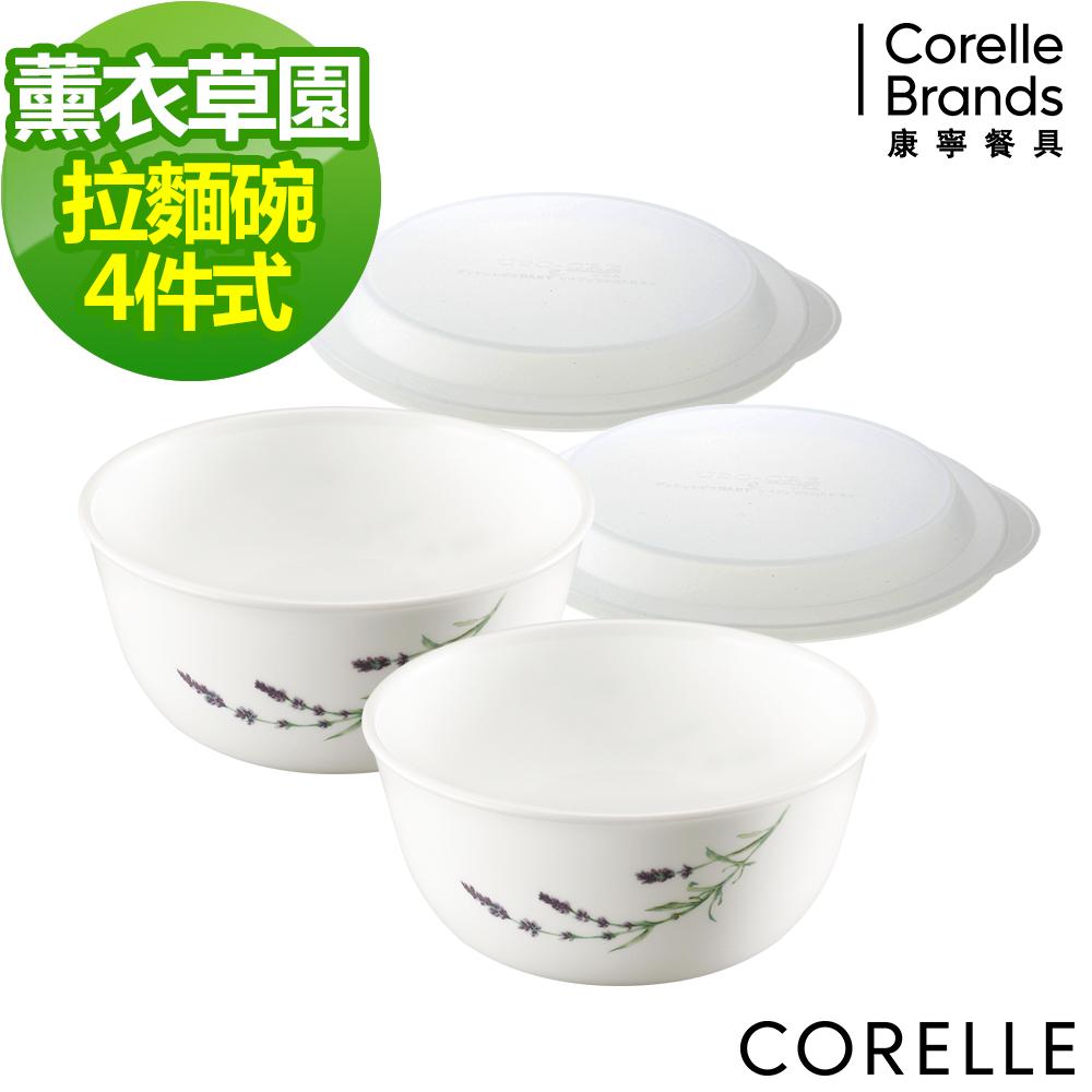 CORELLE康寧薰衣草園4件式麵碗組-D03