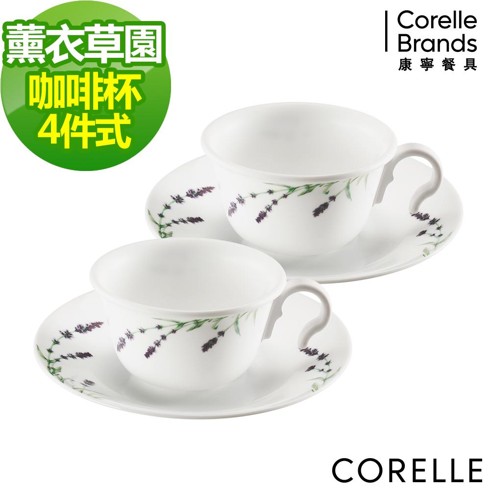 CORELLE康寧 薰衣草園4件式咖啡杯組-D04