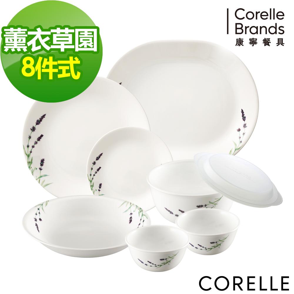 CORELLE康寧薰衣草園8件式餐盤組-H01