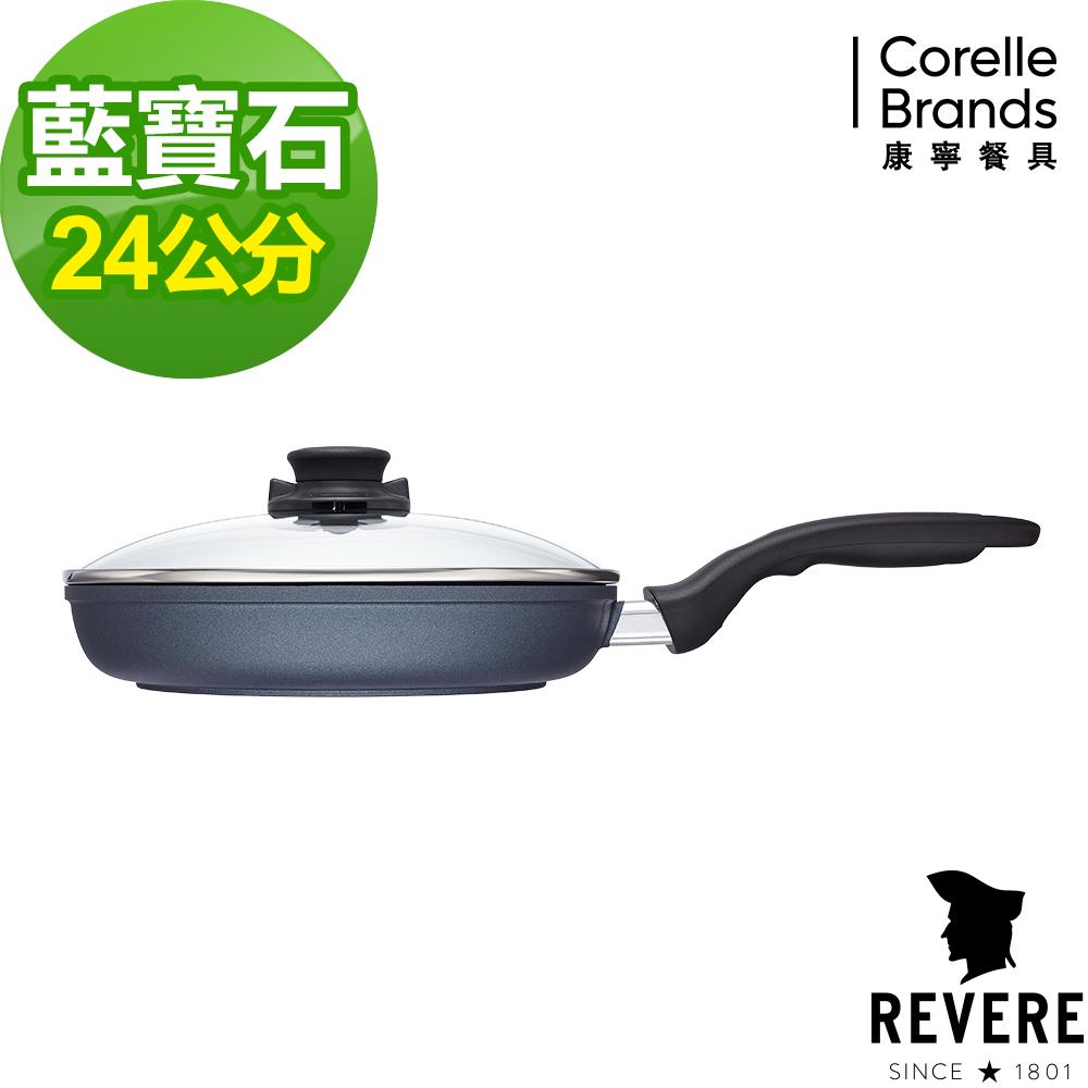 康寧 Revere Sapphire 24cm藍寶石平底鍋(送鍋鏟)-24FP