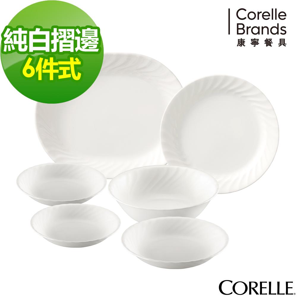 CORELLE 康寧 Sculptured 褶邊6件式餐盤組-F01