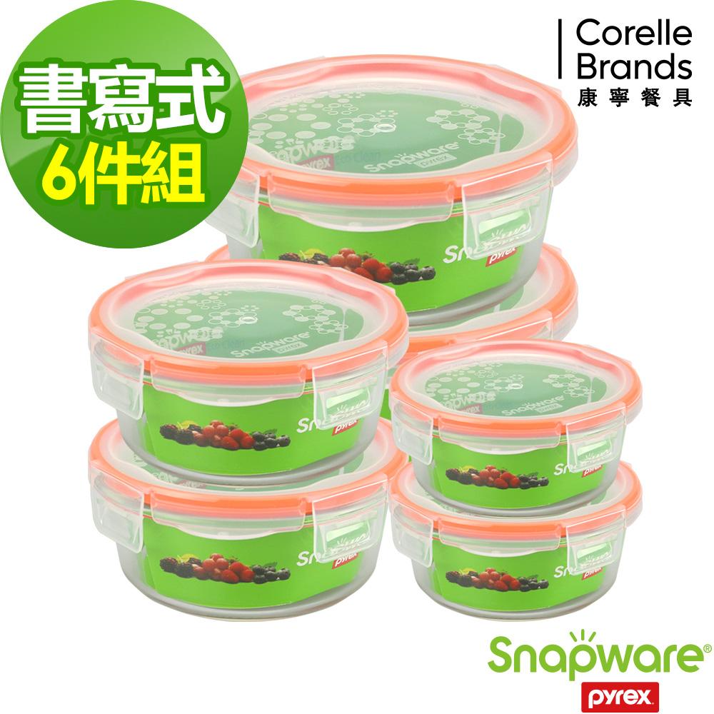 Snapware 康寧密扣 陽光澄橘耐熱玻璃園形保鮮盒6入組-F03