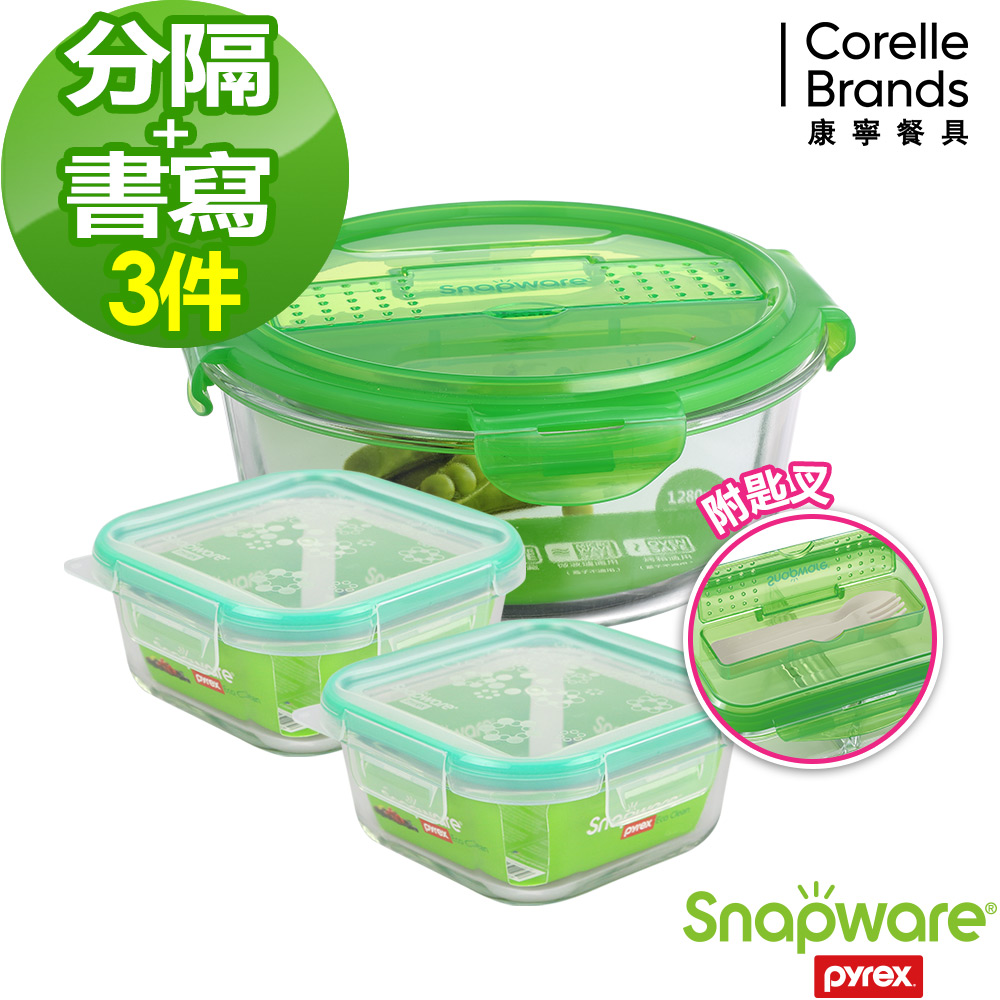 【Snapware康寧密扣】分隔保鮮盒美味隨行3件組(C02)