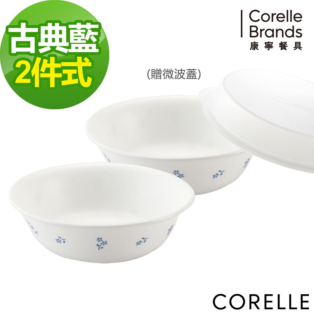 CORELLE 康寧 古典藍2件件式湯碗組(加送微波蓋x1)-BA