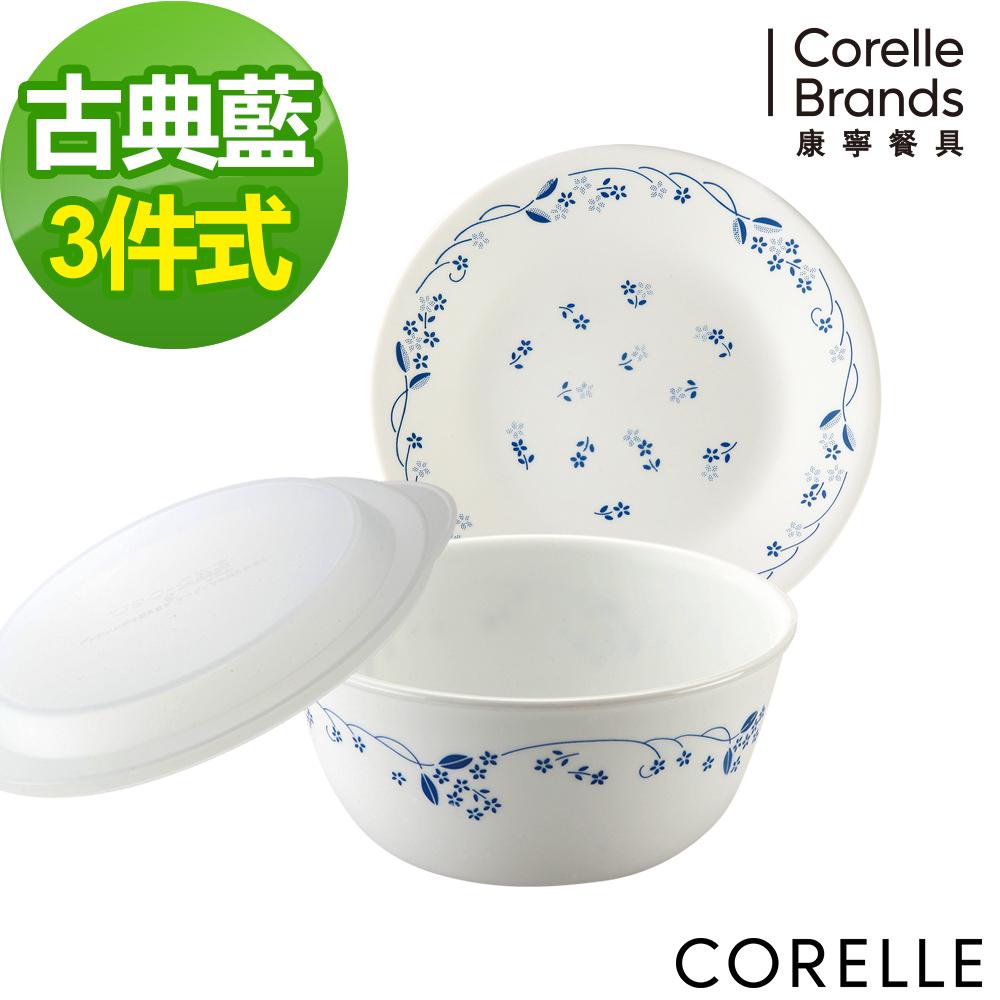 CORELLE 康寧 古典藍3件式餐盤組-C03