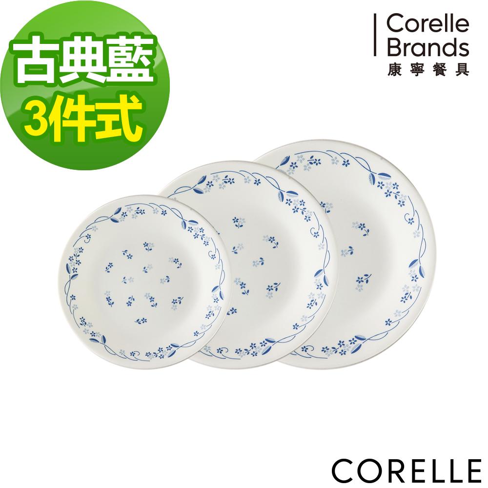 CORELLE 康寧 古典藍3件式餐盤組-C04
