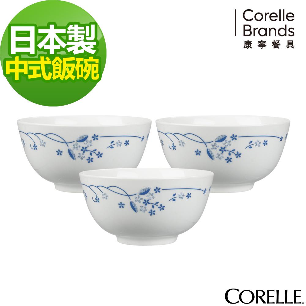 CORELLE 康寧 古典藍3件式中式飯碗組-C37 (原裝組合)