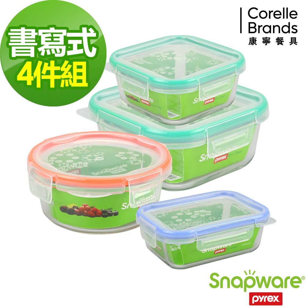 【Snapware康寧密扣】 繽紛樂園耐熱玻璃保鮮盒4入組-D04