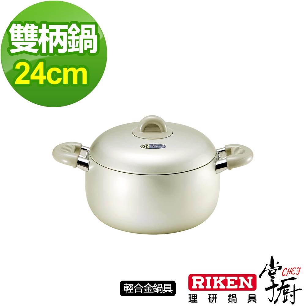 【掌廚】 RIKEN日本理研雙柄鍋-24cm