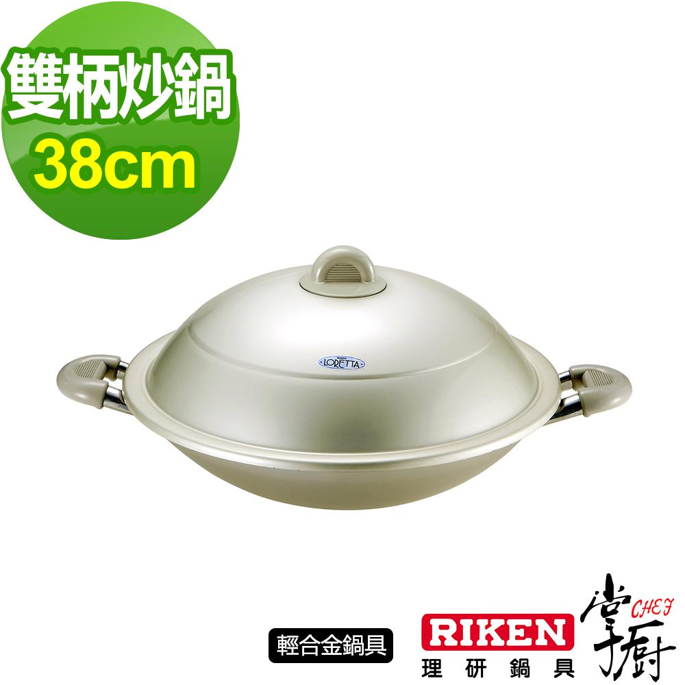 【掌廚】 RIKEN日本理研雙柄中華鍋-38cm 含蓋