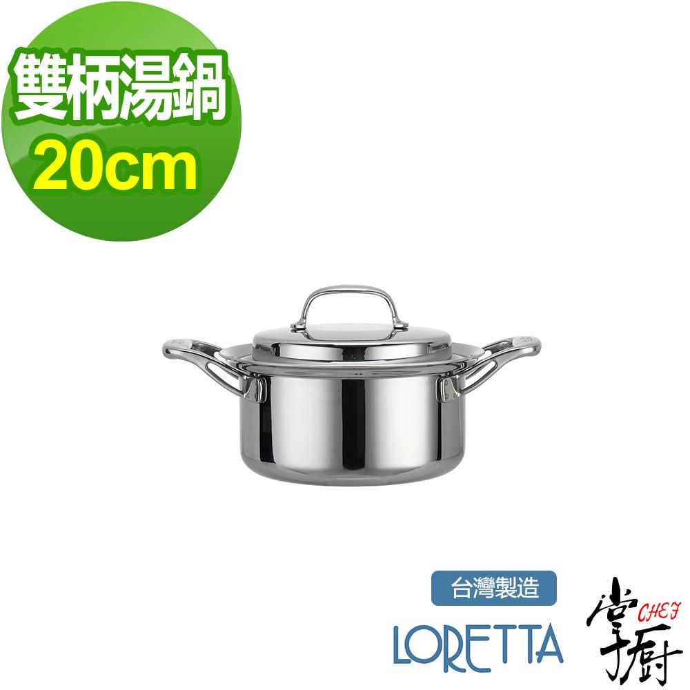 【掌廚】 LORETTA七層複合金雙柄湯鍋-20cm 含蓋