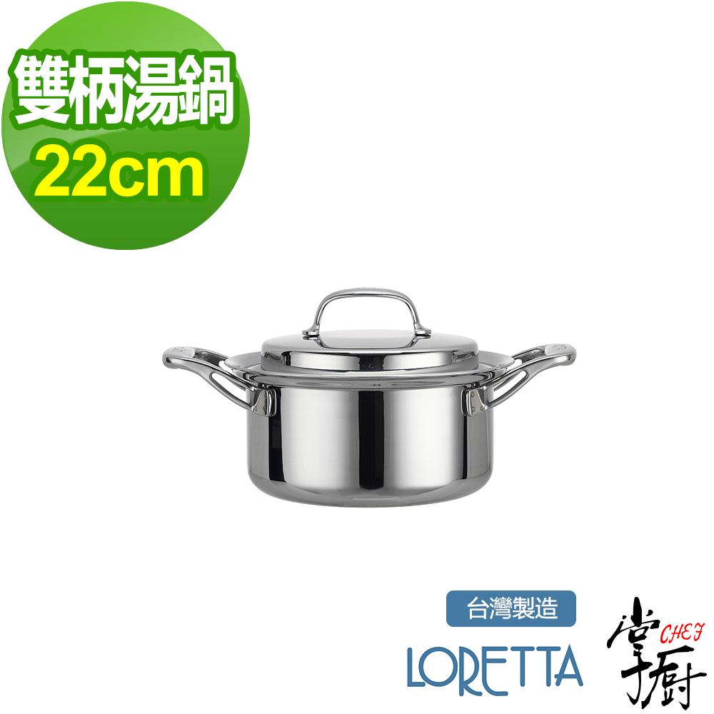 【掌廚】 LORETTA七層複合金雙柄湯鍋-22cm 含蓋