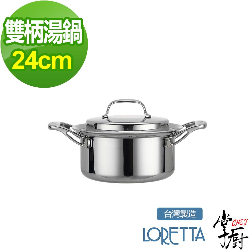 【掌廚】 LORETTA七層複合金雙柄湯鍋-24cm 含蓋