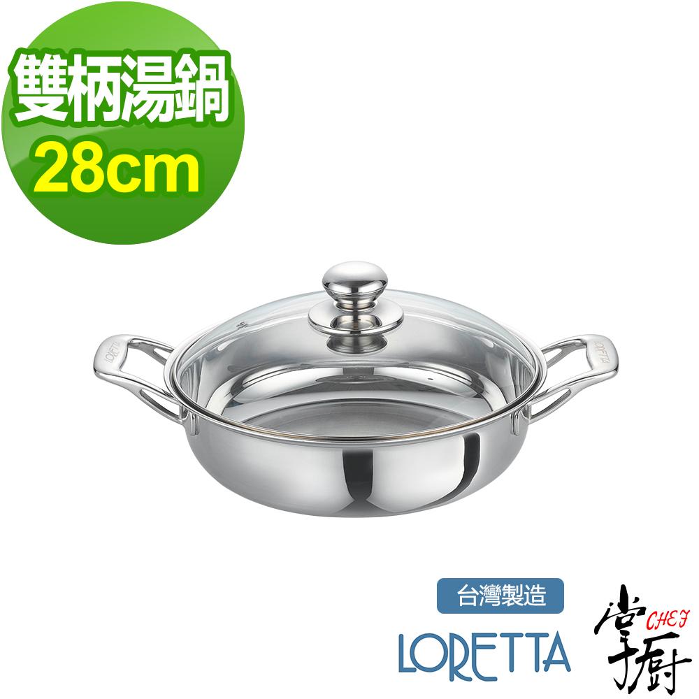 【掌廚】 LORETTA七層複合金雙柄萬用鍋-28cm 含蓋