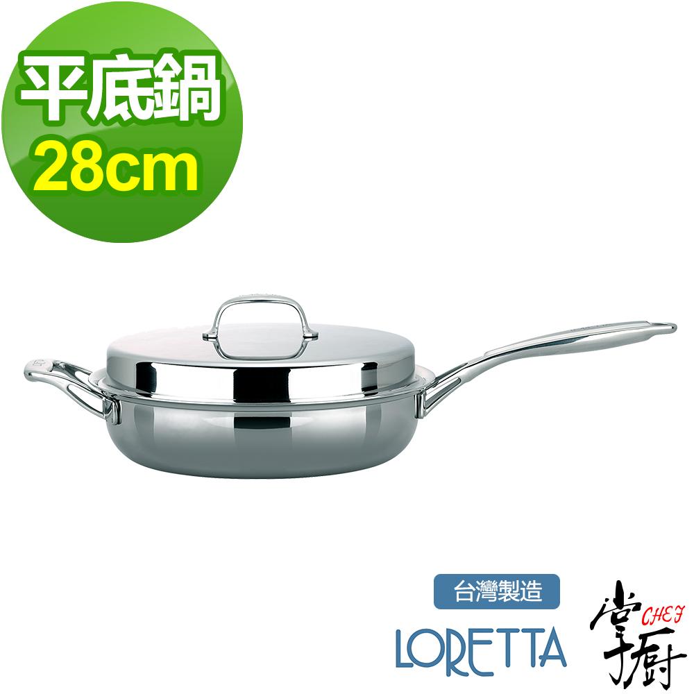 【掌廚】 LORETTA七層複合金單柄平煎鍋-28cm 含蓋