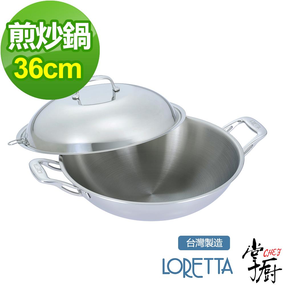 【掌廚】 LORETTA七層複合金雙柄中華煎炒鍋-36cm 含蓋