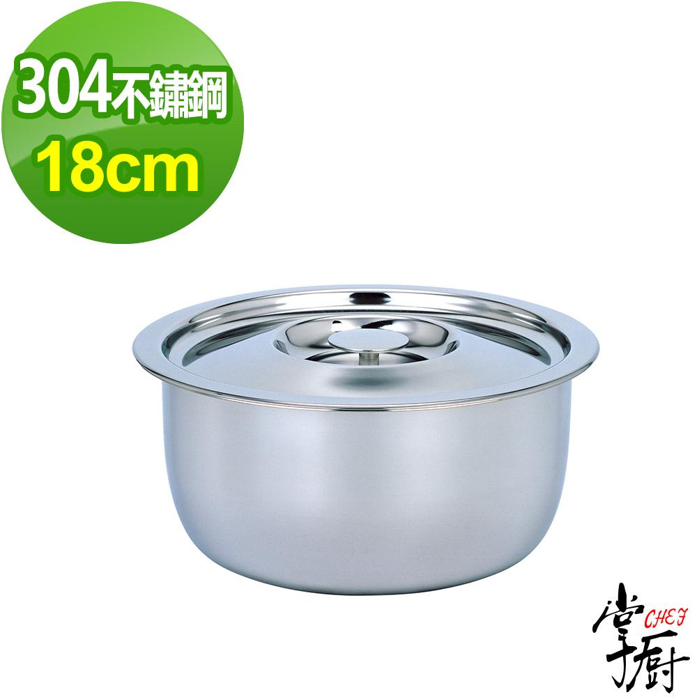 掌廚 CHEF 寬邊304不鏽鋼調理鍋18cm-無把