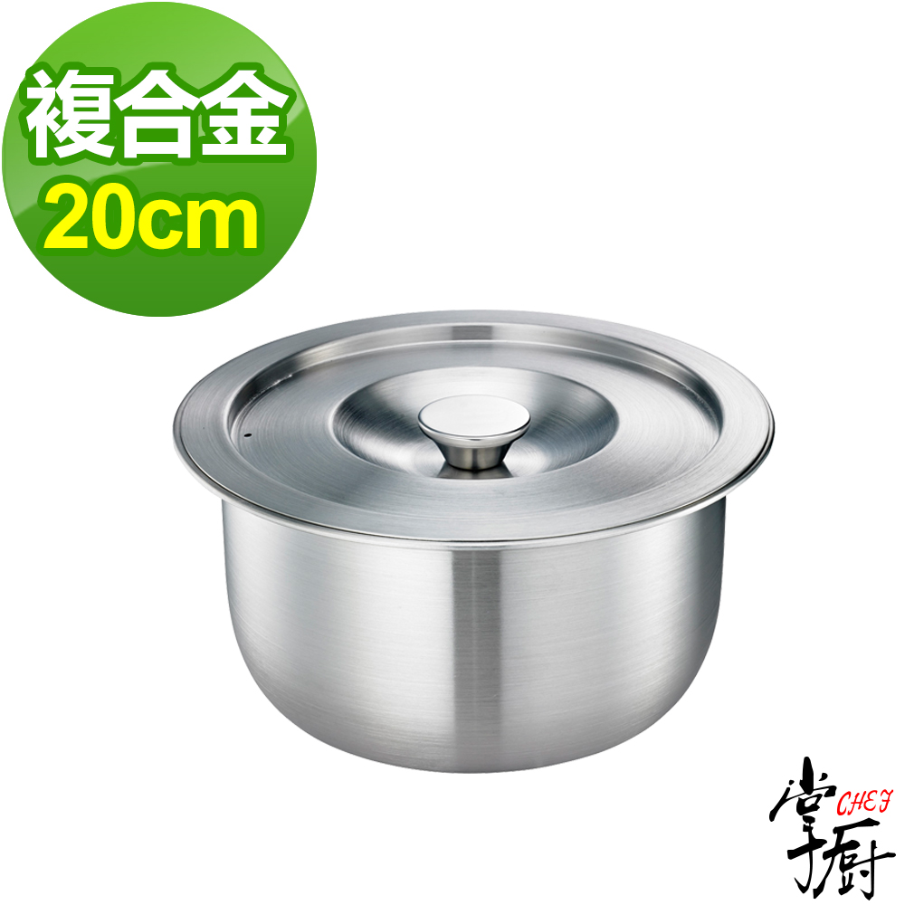 掌廚 CHEF 五層複合金調理鍋20cm-無把
