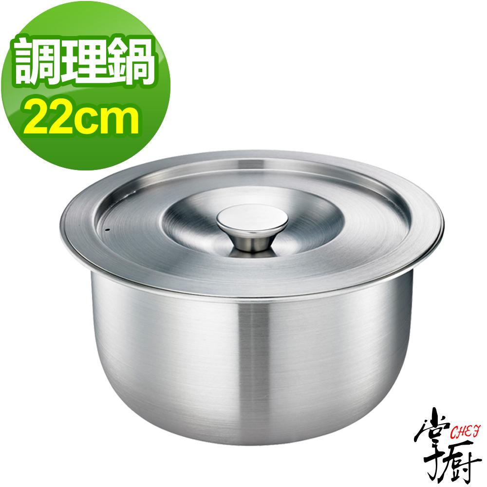 掌廚 CHEF 五層複合金調理鍋22cm-無把