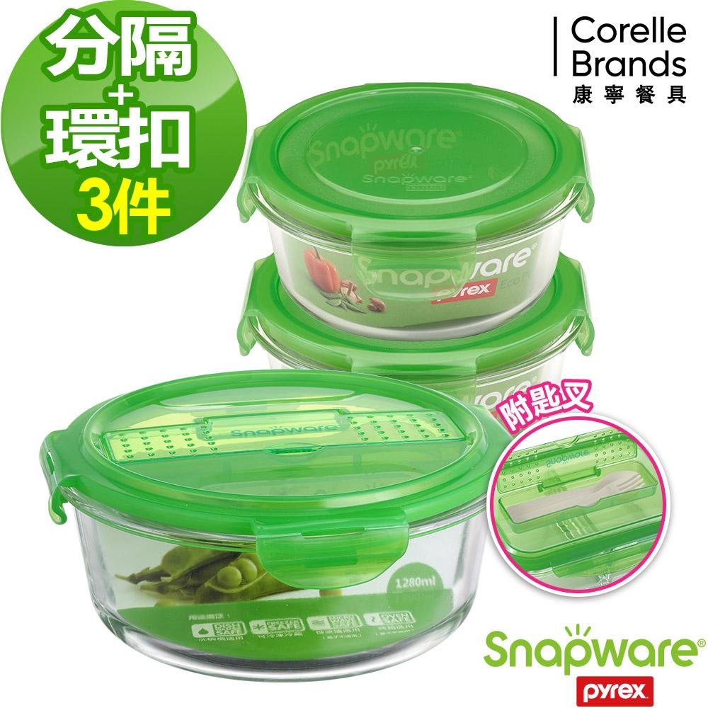 【Snapware康寧密扣】美味隨行分隔保鮮盒3件組-C03