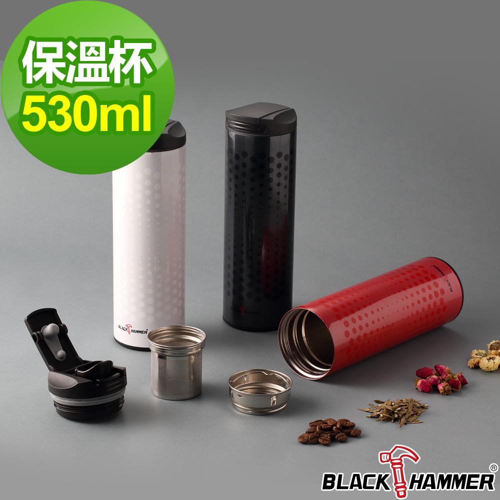 (任選)【義大利BLACK HAMMER】 純萃手沖多功能保溫杯530ml-黑