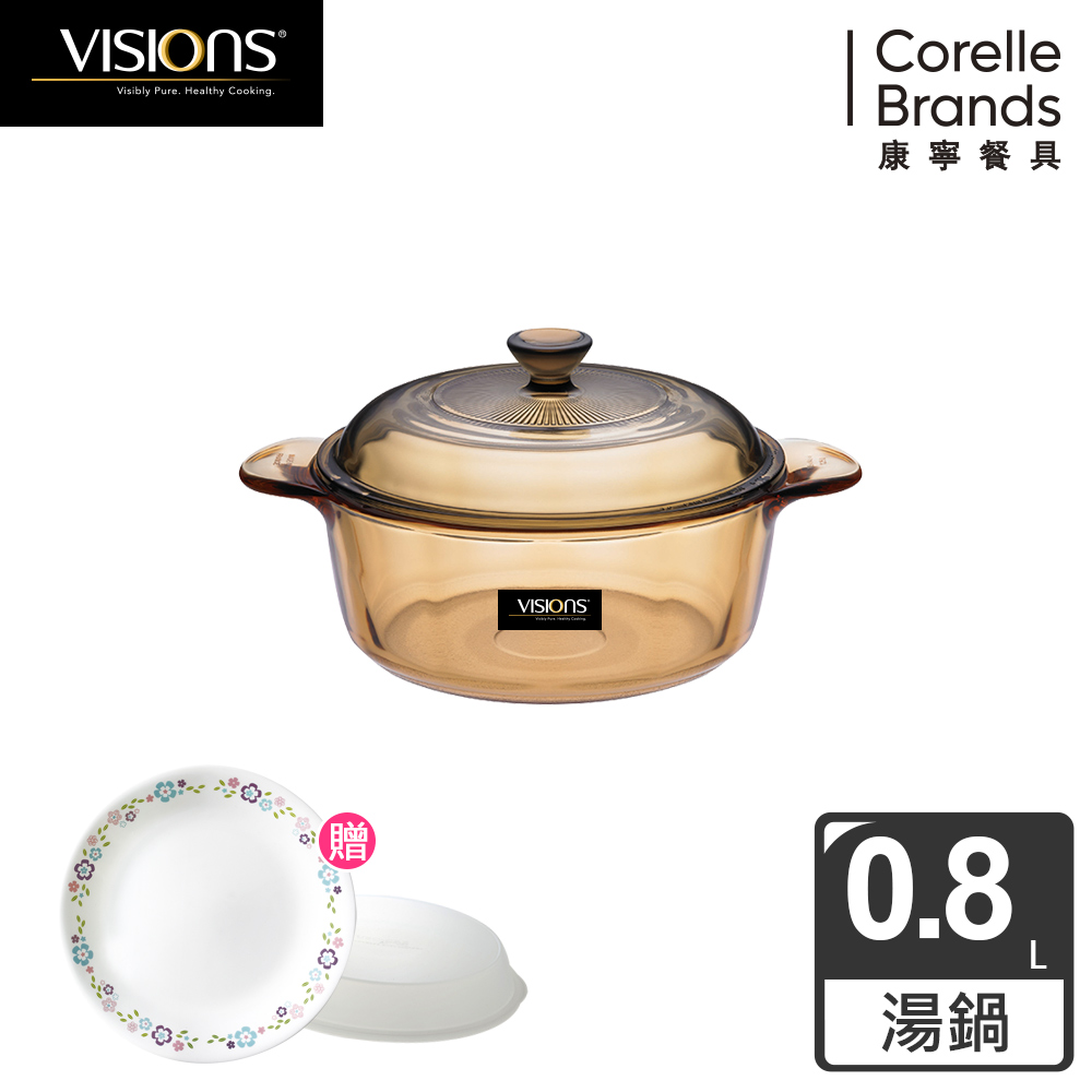 【美國康寧 Visions】0.8L晶彩透明鍋