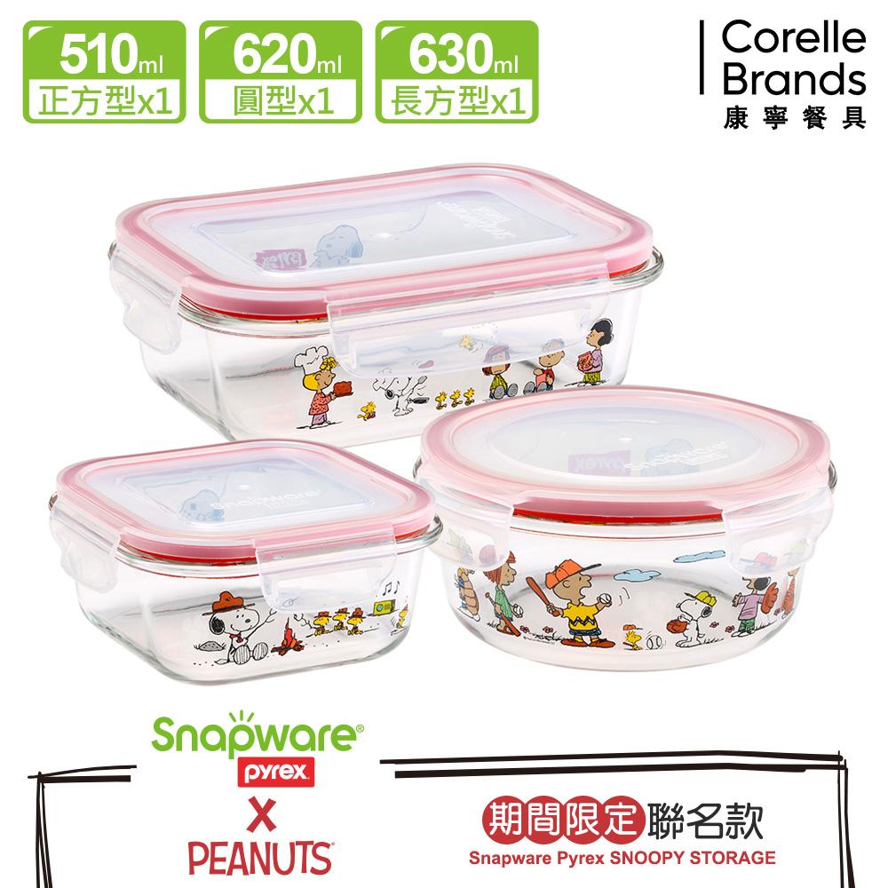 【Snapware康寧密扣】童心未泯Snoopy耐熱玻璃保鮮盒3件組-C01