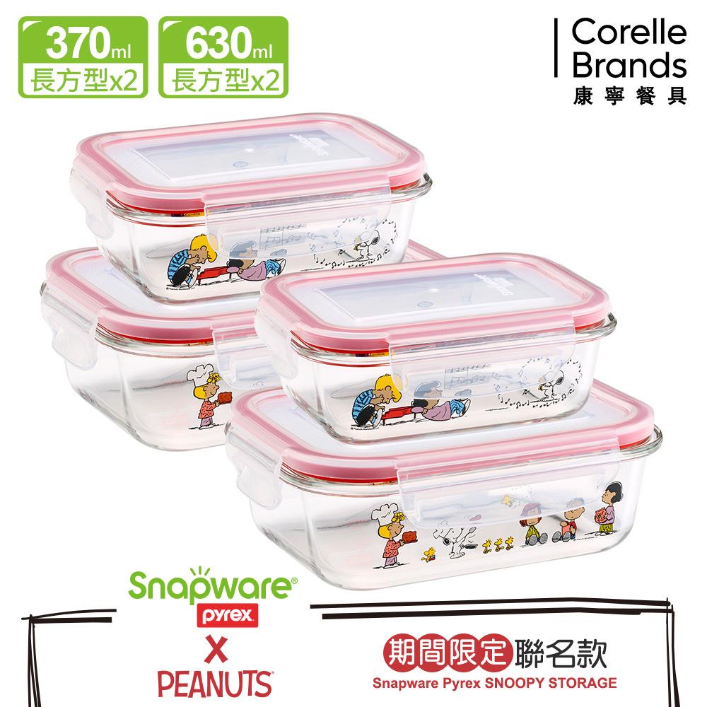【Snapware康寧密扣】完美生活Snoopy耐熱玻璃長方型保鮮盒4件組-D02