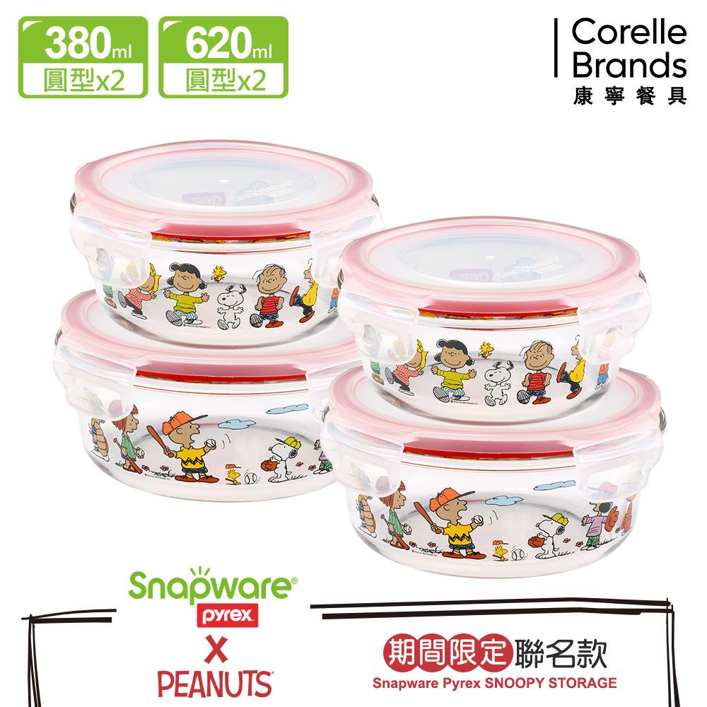 【Snapware康寧密扣】繽紛童趣Snoopy耐熱玻璃圓型保鮮盒4件組-D03