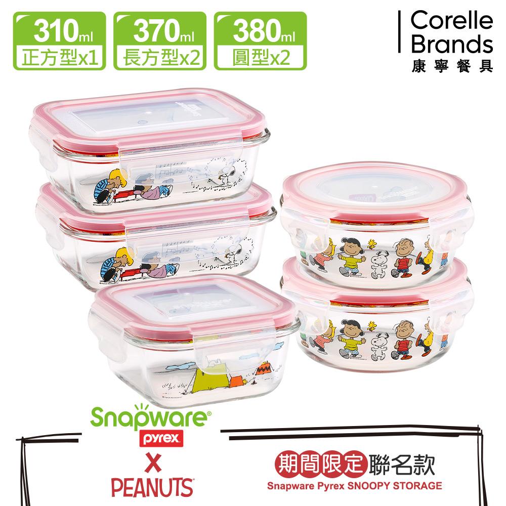 【Snapware康寧密扣】幸福兒童Snoopy耐熱玻璃保鮮盒5件組-E01