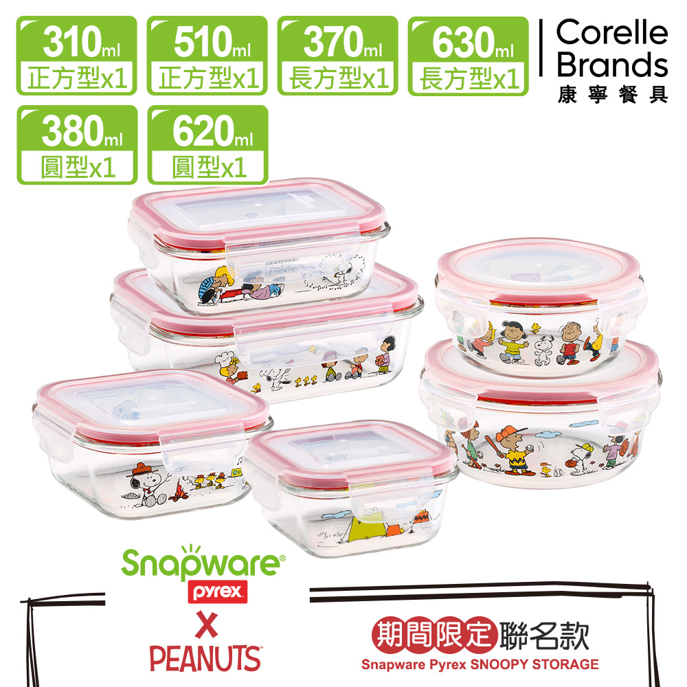 【Snapware康寧密扣】完美收藏Snoopy耐熱玻璃保鮮盒6件組-F01