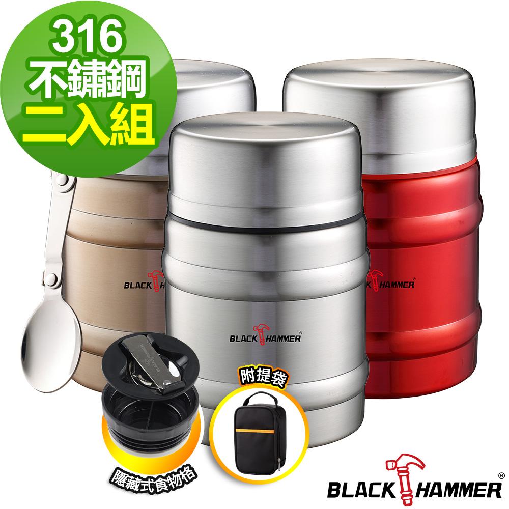 義大利BLACK HAMMER 316不鏽鋼超真空保溫燜燒罐710ml 2入組