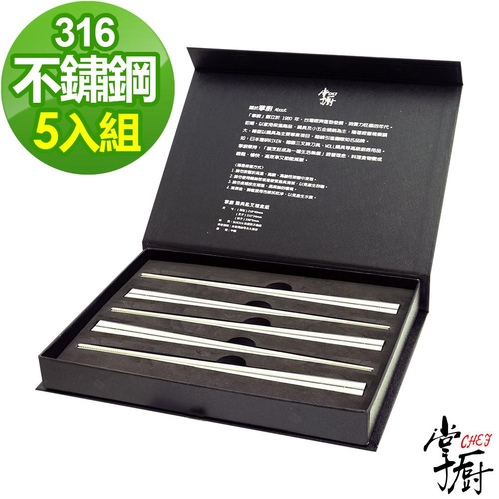 掌廚可樂膳 316不鏽鋼雅典餐筷5入組