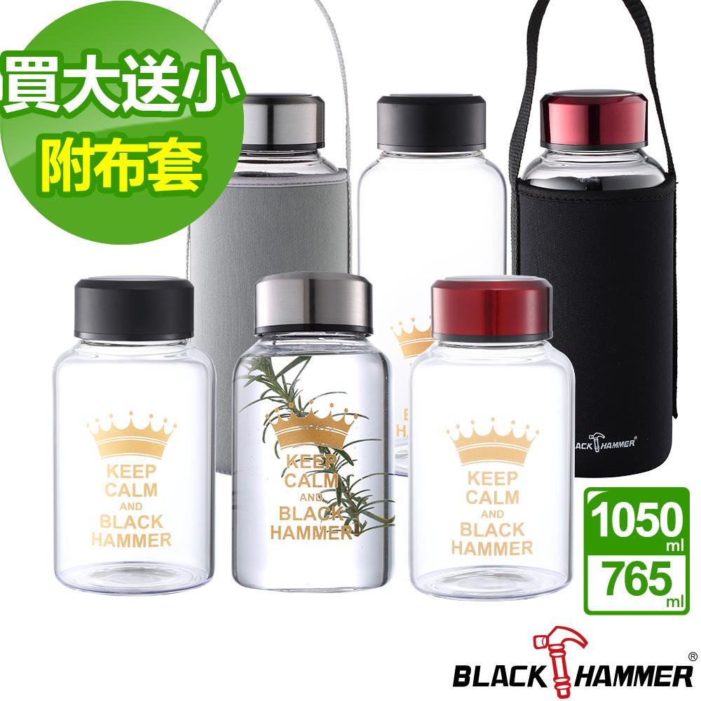 義大利 BLACK HAMMER 亨利耐熱玻璃水瓶-1050ml+765ml (附布套)買大送小-三色可選