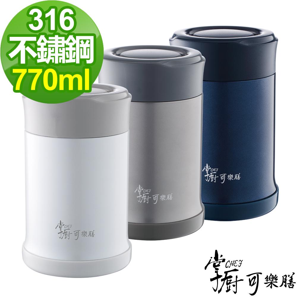 掌廚可樂膳 316不鏽鋼燜燒罐770ml-三色可選