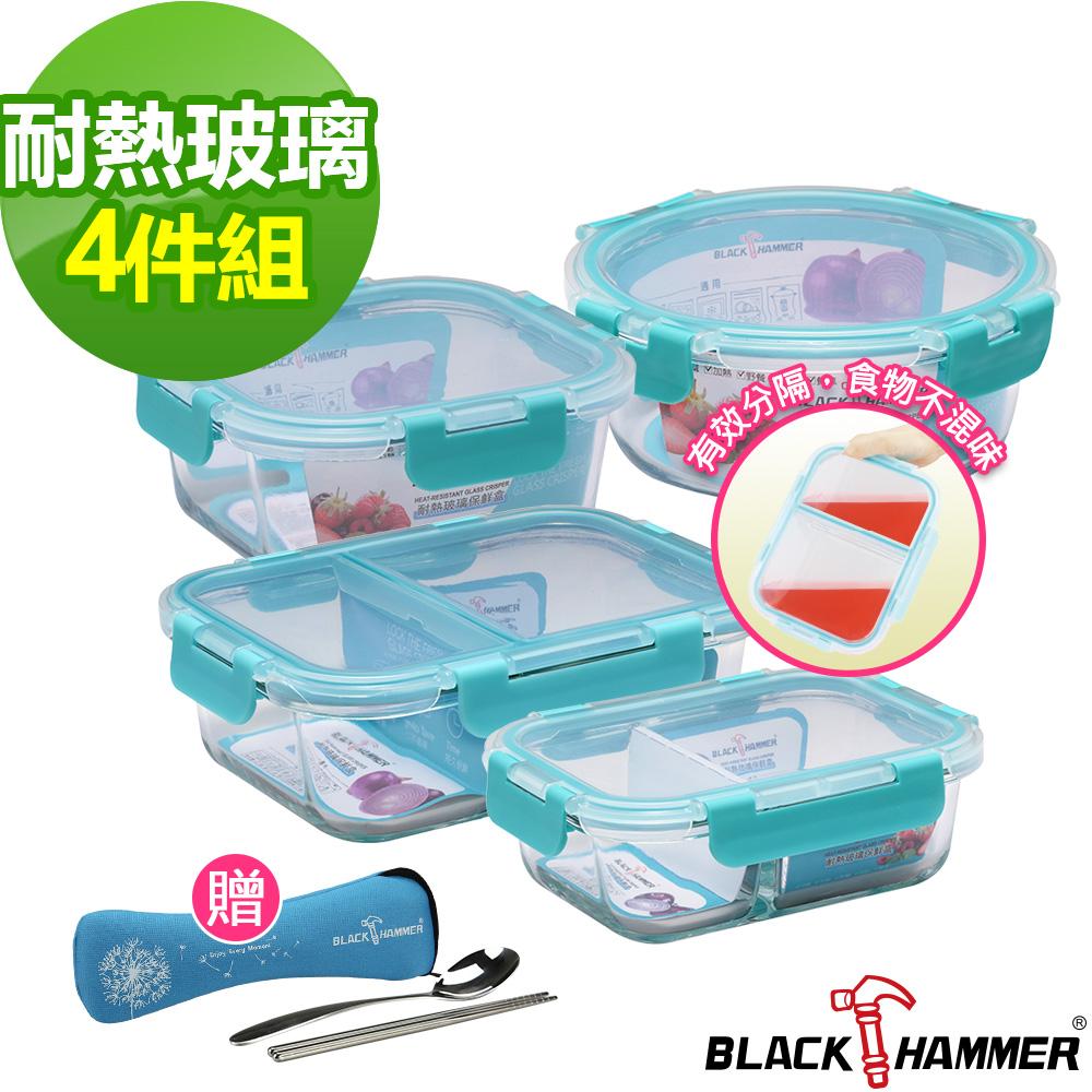 義大利 Black Hammer 立扣耐熱玻璃分隔保鮮盒4件組