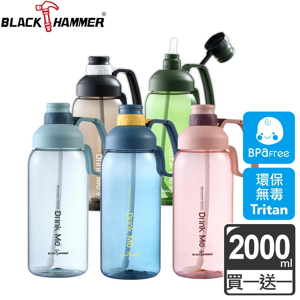 義大利 BLACK HAMMER Tritan超大容量運動瓶2000ml 2入組