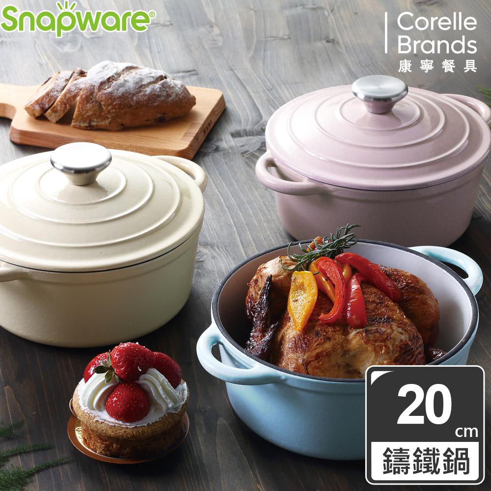康寧Snapware 鑄鐵琺瑯鍋20CM-三色任選