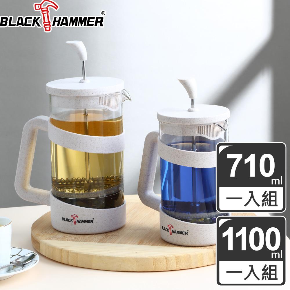 義大利BLACK HAMMER 耐熱玻璃濾壓壺 710ml+1100ml