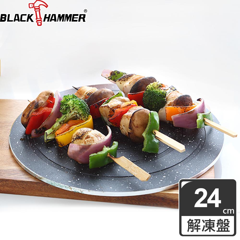 義大利BLACK HAMMER 多功能解凍節能板-24cm
