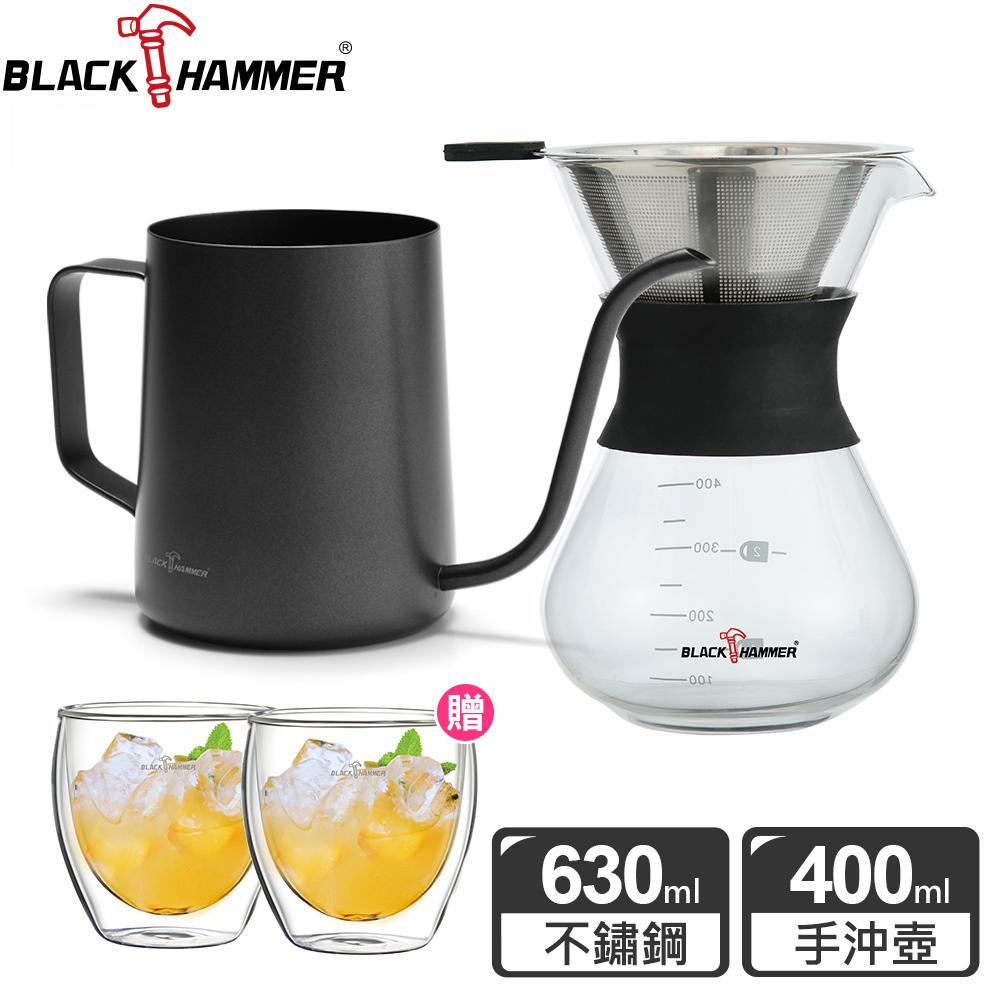BLACK HAMMER 咖啡壺超值組(手沖壺630ml+咖啡壺400ml) 加贈 雙層玻璃杯250mlX2入